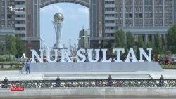Нұр-Сұлтан Астана күнін қалай тойлады?