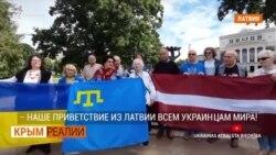 Украинцев в Латвии исключили из Всемирного Конгресса «за дружбу с Россией» | Крым.Реалии ТВ (видео)