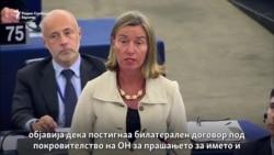 Могерини: договорот меѓу Скопје и Атина, важен за светот