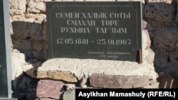 Смахан төреге қойылған құлпытас. Талдыбейіт. Бөкейхан әулетінің қорымы. Қарағанды облысы, Ақтоғай ауданы. 25 қыркүйек 2021 жыл.