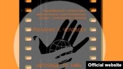 Кинофестиваль «Послание к человеку» один из первых в современной России