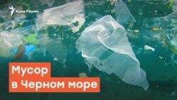 Мусор в Черном море | Радио Крым.Реалии