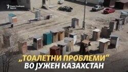 Станови без вода и канализација