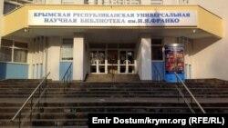 Крымская республиканская универсальная научная библиотека им. Ивана Франко