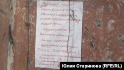 Объявление на доме урядника Ермолаева