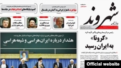 صفحه یک روزنامه شهروند روز چهارشنبه