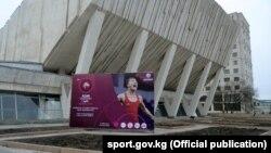 Кааба уулу Кожомкул атындагы спорт ордосу. Бишкек, 26-февраль, 2018-жыл.