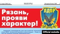 """""""Вечерняя Рязань"""" вышла в свет, но не дошла до читателя."""