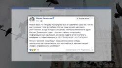 Захарова об отношении Боширова к спецслужбам