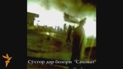 """Сӯхтор дар бозори """"Саховат""""-и пойтахт"""