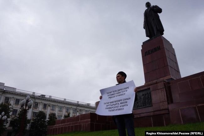 Пикет в поддержку татарского языка в Казани. Сентябрь 2017 года