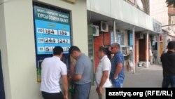 Люди у пункта обмена валют в Шымкенте. 1 августа 2014 года. Иллюстративное фото.