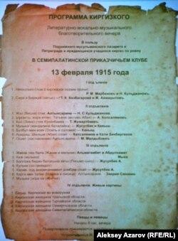 Театр қайраткерлері қазақ театры тарихының бастауы деп санайтын кештің афишасы.
