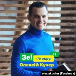 Олексій Кучер