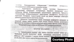 Тошкент вилояти прокурорининг жиноят иши қўзғатиш ҳақидаги қарорини бекор қилган қарори.