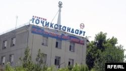 "Бинои Оҷонсии ""Тоҷикстандарт"""