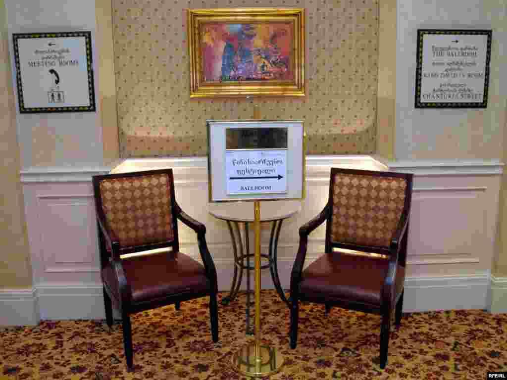 """წინასაარჩევნო ფესტივალი სასტუმრო """"თბილისი მარიოტის"""" დარბაზში გაიმართა."""