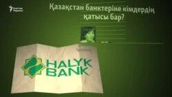 Қазақстандағы банктер кімдердің бақылауында?