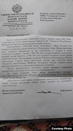Бегали Ҳакимов аризасига жавоб