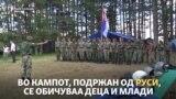 """Србија го затвори """"патриотскиот воен камп за млади"""""""