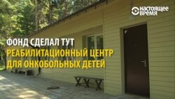 В Липецке чиновники не разрешили устроить реабилитационный центр для онкобольных детей