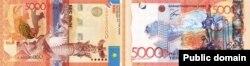 2008 жылы Қазақстан тәуелсіздігіне 15 жыл толуына орай шығарылған 5 мың теңгелік банкнот.