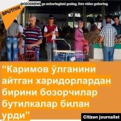 Sputnik about Karimov