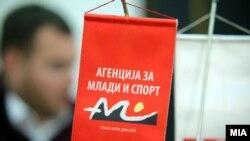 Агенција за млади и спорт.
