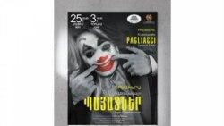 Երևանում այսօր տեղի կունենա Լեոնկավալոյի «Պայացներ» օպերայի պրեմիերան