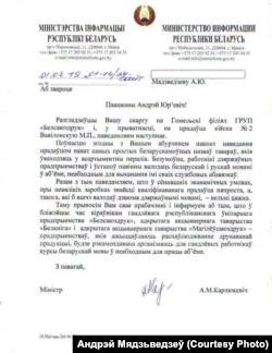 Адказ зь Міністэрства інфармацыі за подпісам Карлюкевіча