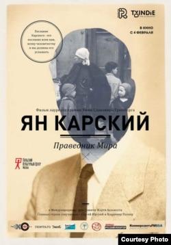"""Плакат к фильму """"Ян Карский. Праведник мира""""."""