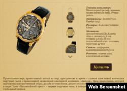 """Скриншот с сайта ювелирной компании """"Акимов"""""""