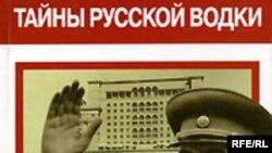 Директор Музея русской водки Александр Никишин выпустил книгу «Водка & Сталин»