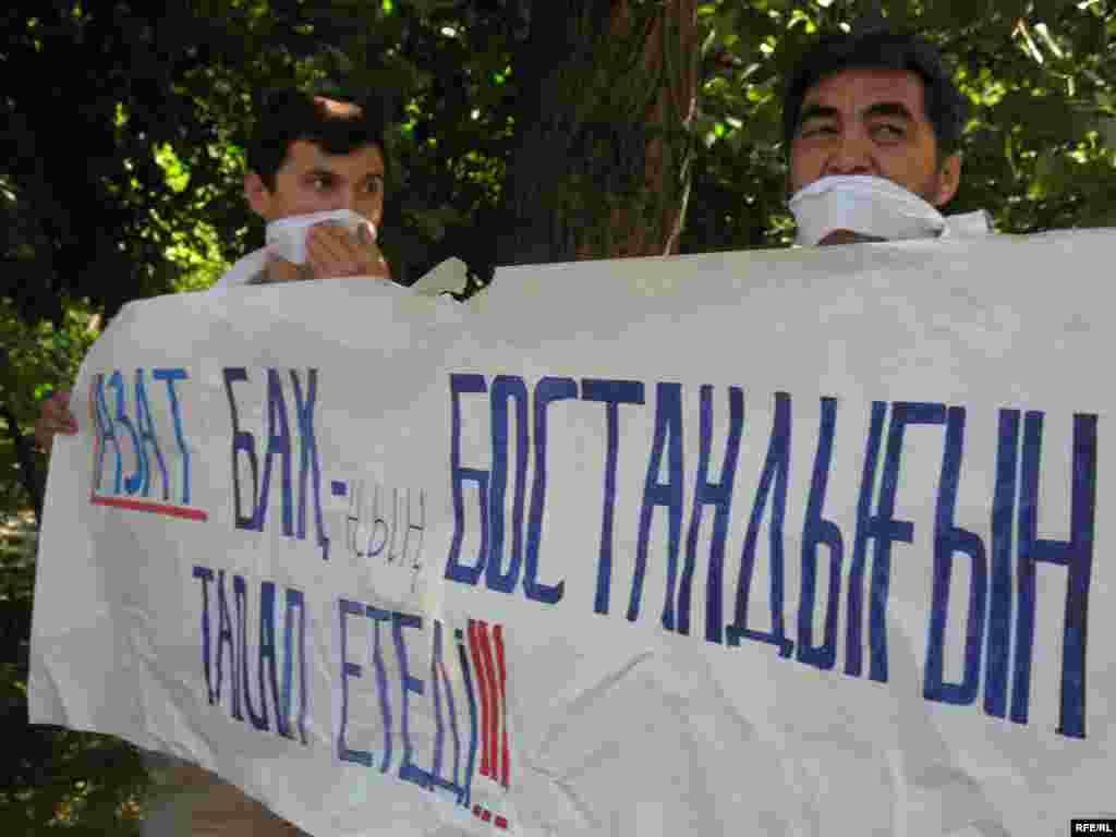 """...и развернули плакаты. - Сторонники партии """"Азат"""" держат в руках плакат с надписью """"Азат против давления на СМИ"""". Алматы, 24 июня 2009 года."""
