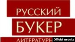 Премия «Русский Букер» основана в 1991 году