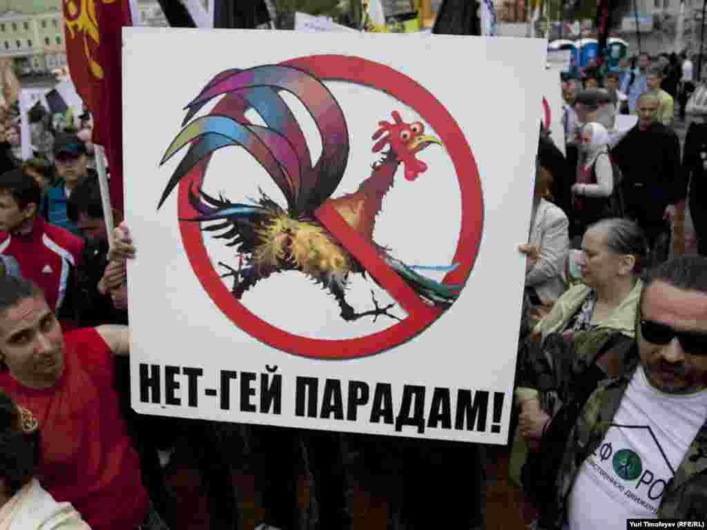 21 мая на Болотной площади в Москве более 200 человек собрались на акцию против гей парадов.