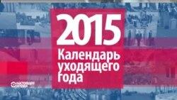 2015-й за 5 минут