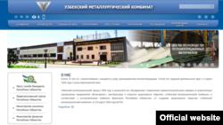 Ўзбек металлургия комбинати расмий вебсаҳифаси