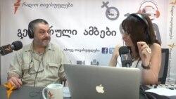 """""""სექსიზმი საქართველოში"""""""