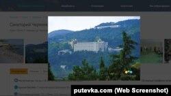 Корпус санатория «Черноморье» в Ливадии