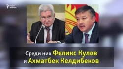 Жители города «Ала-Арча» заявляют, что супруги Келдибекова и Кулова захватили местную администрацию