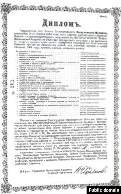Халел Досмухамед уулунун диплому. Санкт-Петербург. 12.1.1910.