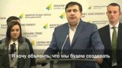 Саакашвили: новое движение