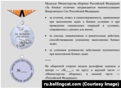 """Descrierea medaliei """"Pentru merite de luptă"""""""