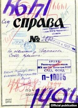 Справа зь беларуска-ўкраінскага сумежжа