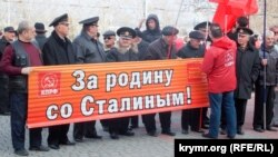 У Севастополі комуністи відзначили річницю анексії Криму (фотогалерея)