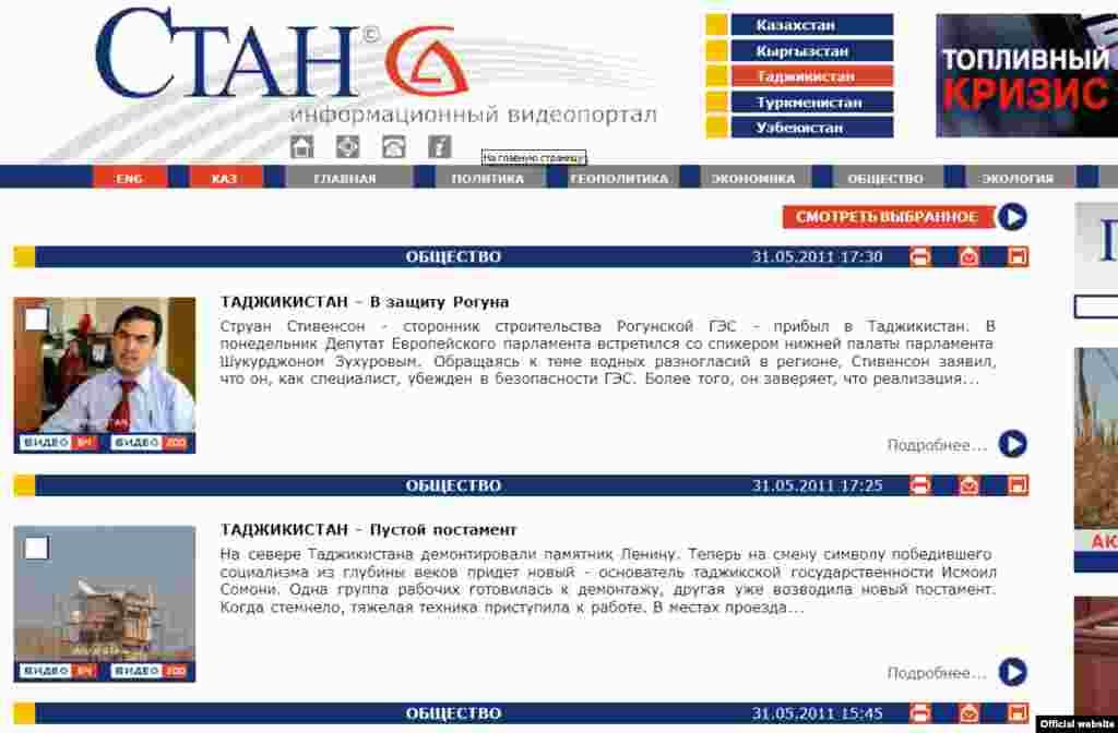 По решению Бостандыкского районного суда Алматы запрещено распространение на территории Казахстана продукции интернет портала stan.tv. Пока веб-сайт не заблокирован.
