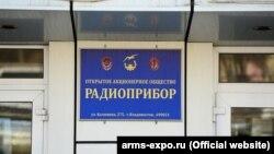 """Вывеска закрывшегося оборонного завода """"Радиоприбор"""" во Владивостоке"""
