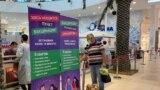 Пункт вакцинации в торговом центре, 25 июня 2021 года