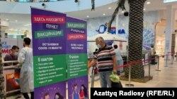 Сауда орталығындағы екпе пункті. Алматы, 25 маусым, 2021 жыл.